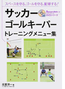 サッカーゴールキーパートレーニングメニュー集 スペースを守る、ゴールを守る、配球する!