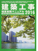 建築工事積算実務マニュアル 2016