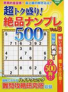 超トク盛り!絶品ナンプレ500 Vol.6