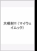 大噴射!!!