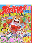 スケルトンYOU Best Selection Vol.17