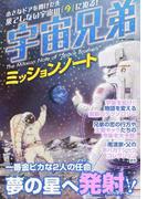 宇宙兄弟ミッションノート