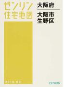ゼンリン住宅地図大阪府大阪市 12 生野区