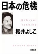【全1-2セット】日本の危機(新潮文庫)