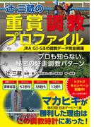 辻三蔵の重賞調教プロファイル JRA GⅠ・GⅡの調教データ完全網羅 プロも知らない秘密の好走調教パターン