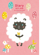 2017-2018年版 U-CANの保育実用ダイアリー