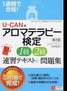 U−CANのアロマテラピー検定1級・2級速習テキスト&問題集 1週間で合格! 第2版