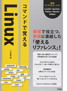 コマンドで覚えるLinux 現場で役立つ、実務に直結した「使えるリファレンス」!