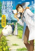 【1-5セット】獣医さんのお仕事in異世界(アルファポリス)