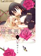 【全1-2セット】黒薔薇アリス(新装版)(フラワーコミックスα)
