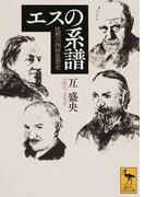 エスの系譜 沈黙の西洋思想史