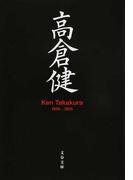 高倉健 Ken Takakura 1956−2014