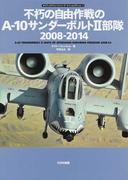 不朽の自由作戦のA−10サンダーボルトⅡ部隊2008−2014