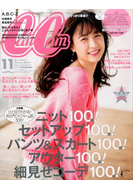 CanCam (キャンキャン) 2016年 11月号 [雑誌]