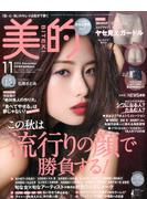 BITEKI (美的) 2016年 11月号 [雑誌]
