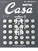 Casa BRUTUS (カーサ・ブルータス) 2016年 10月号(Casa BRUTUS)