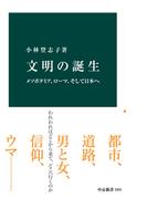 文明の誕生 メソポタミア、ローマ、そして日本へ(中公新書)