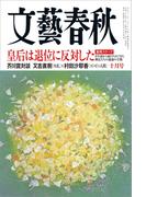 文藝春秋 2016年10月号