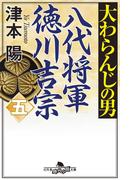 大わらんじの男(五) 八代将軍徳川吉宗(幻冬舎時代小説文庫)
