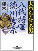 大わらんじの男(三) 八代将軍徳川吉宗(幻冬舎時代小説文庫)