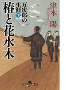 椿と花水木 万次郎の生涯(下)(幻冬舎時代小説文庫)