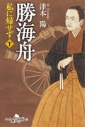 勝海舟 私に帰せず(下)(幻冬舎時代小説文庫)
