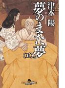 夢のまた夢(五)(幻冬舎時代小説文庫)