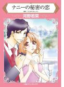 ナニーの秘密の恋(ハーレクインコミックス)