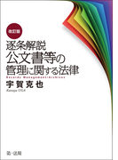 逐条解説 公文書等の管理に関する法律 改訂版
