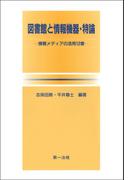 図書館と情報機器・特論 -情報メディアの活用 12章-