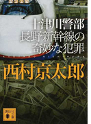 十津川警部長野新幹線の奇妙な犯罪