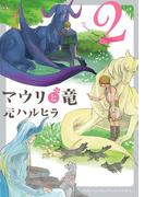 マウリと竜 2(ビーボーイコミックス デラックス)