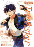 あんさんぶるスターズ! magazine vol.1 Trickstar