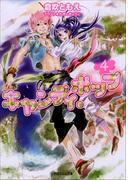 【期間限定価格】キャンディ・ポップ4(ルルル文庫)