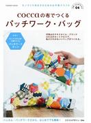 【アウトレット】coccaの布でつくる パッチワーク・バッグ