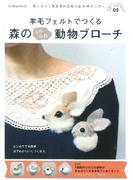 【アウトレット】羊毛フェルトでつくる森のふわふわ動物ブローチ