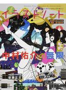 イラストノート 描く人のためのメイキングマガジン No.40(2016) 中村佑介の無限