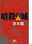 【全1-2セット】暗殺の城(幻冬舎文庫)