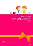 親が子どものために書く 世界にひとつだけの本'PINK