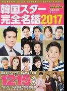 韓国スター完全名鑑 最新完全保存版 2017