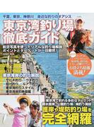東京湾釣り場徹底ガイド 千葉、東京、神奈川−身近な釣りのオアシス