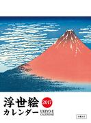 '17 浮世絵カレンダー