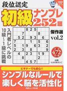 段位認定初級ナンプレ252題傑作選 vol.2