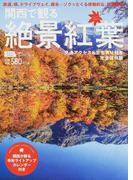 関西で観る絶景紅葉 完全保存版