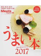 うまい本 2017 必見!必訪!必食!京阪神の最新360皿!