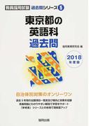 東京都の英語科過去問 2018年度版