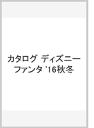ディズニーファンタジーショップカタログ 2016秋冬号 BELLE MAISON 3