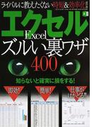 エクセル ズルい裏ワザ400 ライバルに教えたくない時短&効率化虎の巻