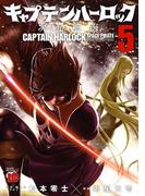 キャプテンハーロック~次元航海~ 5(チャンピオンREDコミックス)