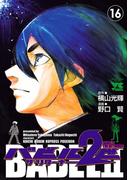 バビル2世 ザ・リターナー 16(ヤングチャンピオン・コミックス)